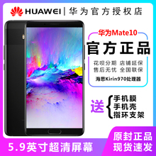 Open All Netcom/Huaxiao Installment Payment Huawei/Huawei Mate 10 Mobile Phone Authentic Huawei Official Flagship Store p20pro p10plus Glory V10