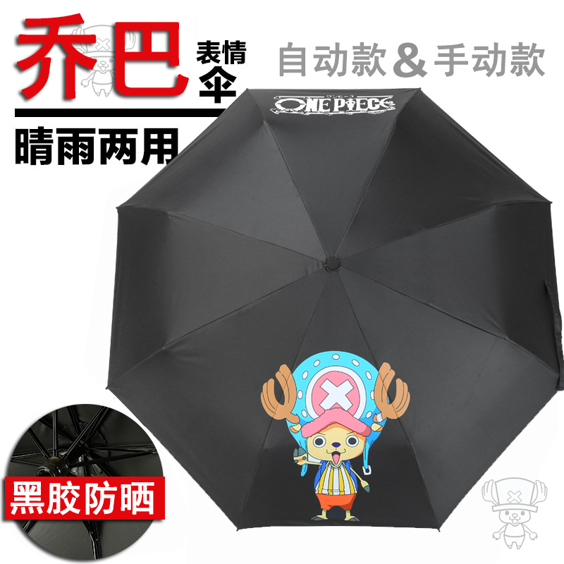 Joe Black glue sun umbrella cartoon automatic folding umbrella and sunshade UV reinforcement