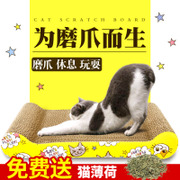 Cat scratch board grinding claw cat claw board corrugated paper Cat scratcher cat toys grinding cat cat litter kit mail