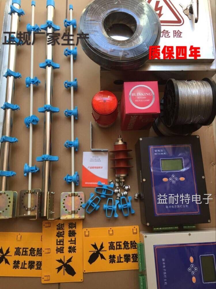 Купить из Китая Интеллектуальные системы электронного забора через интернет магазин internetvitrina.ru - посредник таобао на русском языке