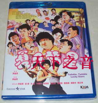 Blu ray BD Jackie Chan summer mascot /My Lucky Stars 2/A area. Chinese (H)