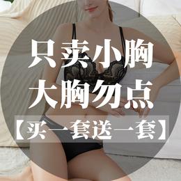 蕾丝性感内衣套装女文胸聚拢无钢圈防下垂收副乳上托加厚小胸胸罩