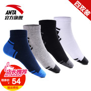 Anta official flagship store authentic men's socks comfortable wear-resistant absorbent short tube in the tube sports socks four pairs of equipment