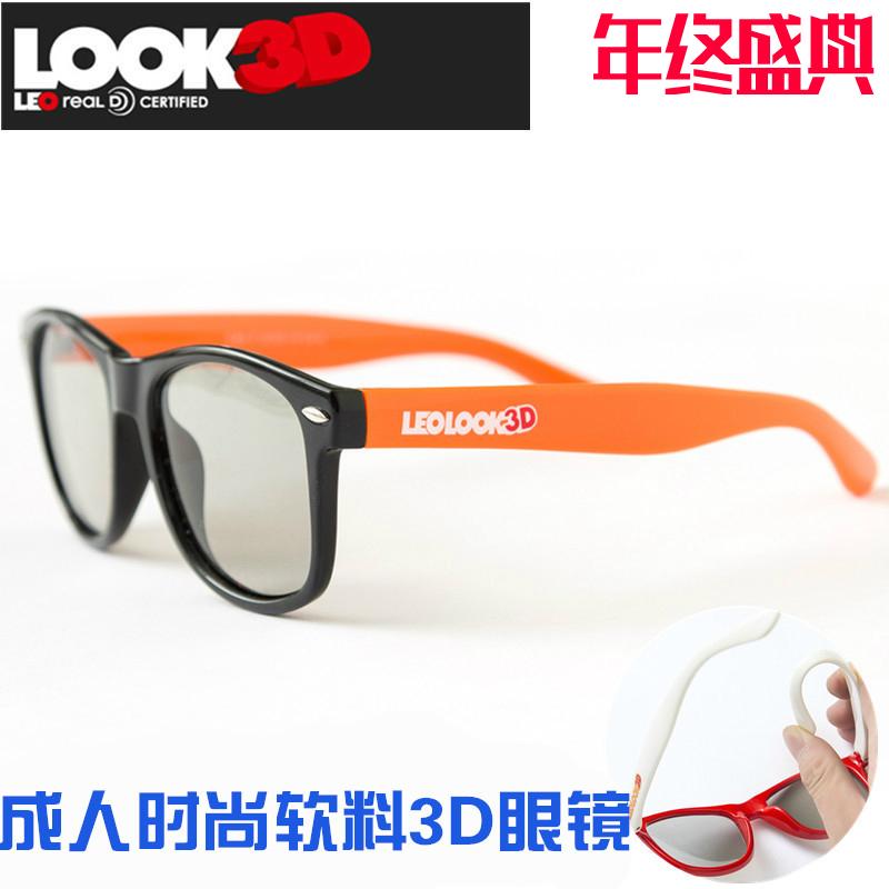 超软成人3D眼镜电影院专用偏光不闪式reald立体三d眼镜电影院通用