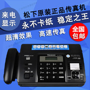 The new Panasonic KX-FT872/876CN ordinary thermal paper fax machine in the Chinese display automatically receive packet