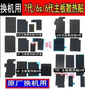 Apple iphone6 motherboard heat sink 6S motherboard shield thermal stickers black paste 7Plus battery glue 7