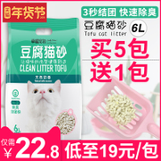 Cat litter tofu cat litter flavor plant cat litter 6L deodorant clean cat litter sand corn cat litter tofu sand cat supplies