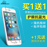 Apple iphone7 mobile phone 6s/I6Plus/7P 6 toughened membrane membrane resistance protective film 6sp Nudy Blu ray HD