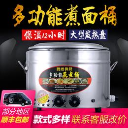 商用节能电热台式煮面炉蒸煮保温桶汤粉炉麻辣烫机多功能煲汤面炉