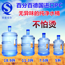 Thickened PC 18.9L portable spa pure bucket dispenser barrel 7.5 litres of bottled water bottles 5L small household bucket