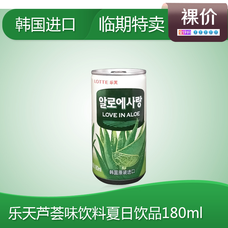 临期价韩国进口饮料 乐天芦荟味饮料夏日饮品冰镇更佳180ml