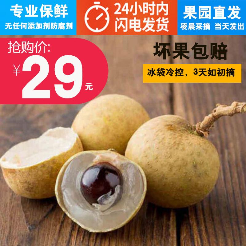 Купить Лонган в Китае, в интернет магазине таобао на русском языке
