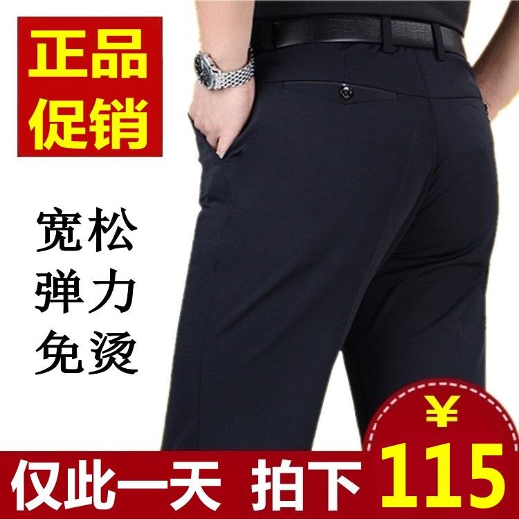 皮尔卡丹休闲裤男秋冬季中年爸爸宽松直筒弹力厚款免烫中老年男裤