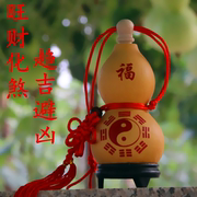 Shipping opening Froude natural gourd pendant opening lucky feng shui bagua defends the talisman ornament