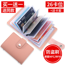 Anti-theft Brush Shielding NFC Card Set Small Card Bag Wallet One Bag Customized for Male and Female Antimagnetic Large Capacity Card Bag