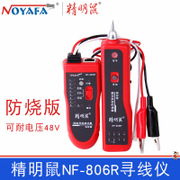 Smart mouse NF-806R line instrument cable tester to check the line for line finder instrument of line patrol multifunctional line measuring instrument