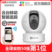 Hikvision fluorite C6C wireless network HD monitor camera home smart phone wifi night vision
