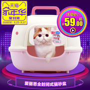 A litter box closed large cat toilet closed and semi closed cat litter box Alice iRIS products