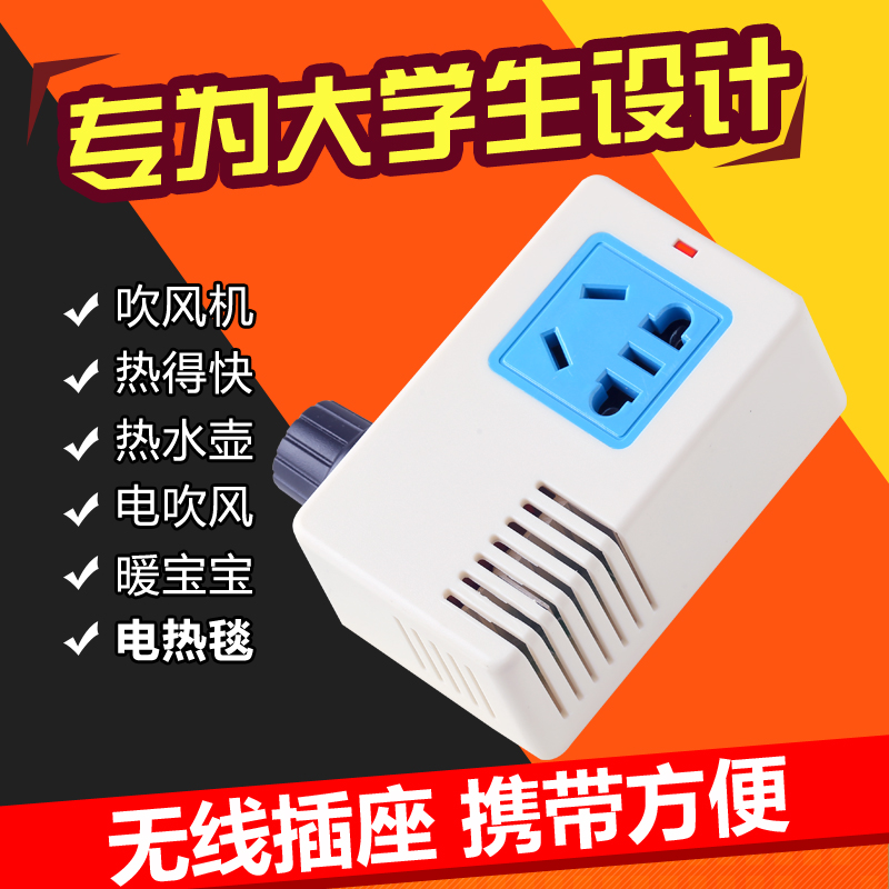 Transformer Dormitory pressure plug row student Bedroom power converter power supply Socket Bull Board Limited mail