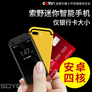soyes/Sono 7S New 2017 Slim Super Slim mini Smart student card small cell phone