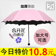 Sunny umbrella creative water bloom three folding black glue sunscreen sunscreen to increase the use of dual-use sun shading