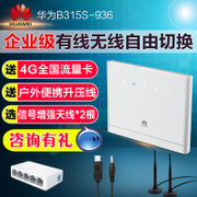 HUAWEI B315S-936 LTE 4G3G Unicom Mobile Telecom wireless to wired broadband WIFI router CPE