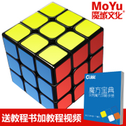 Three 3 two 2 four order cube 4 five 5 order smooth children professional game suits beginner adult educational toys