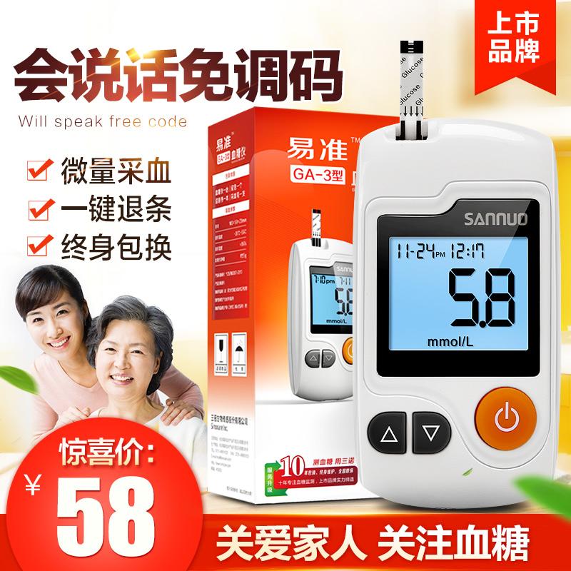 Купить Электронные глюкометр в Китае, в интернет магазине таобао на русском языке