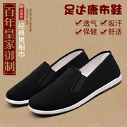 Old Beijing shoes men's shoes black flat foot pedal lazy breathable soft bottom slip leisure shoes