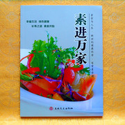 Vegetarian, Buddhist, vegetarian, vegetarian dishes, vegetarian recipes, hardcover