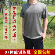 Genuine 07 physical training clothes, physical fitness service, short sleeved summer, dry speed, training, military fans, men's T-shirt short sleeved T-shirt