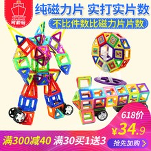 Pure magnetic piece building blocks children magnet magnet magnet 3-6-8 years old boy piece piece puzzle