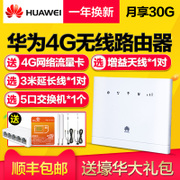 HUAWEI B315s-936 Unicom Telecom 4G wireless router card mobile WiFi broadband cable CPE