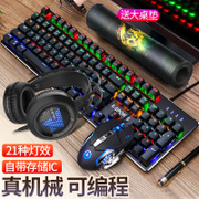 Wrangler gaming machinery keyboard and mouse sets wired computer games eat chicken and mice headphone three-piece peripherals