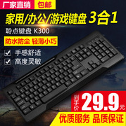 Listen to the keyboard cable USB desktop and notebook computer keyboard waterproof household office ordinary game bag mail