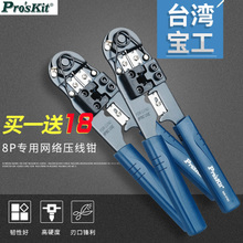 Import treasure 8P network crimping pliers cable pliers computer crystal head crimping pliers set 808-376C