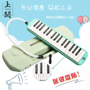 SUZUKI Suzuki MX-32D 37D pianica teaching children beginner students key 32 key 37 pianica