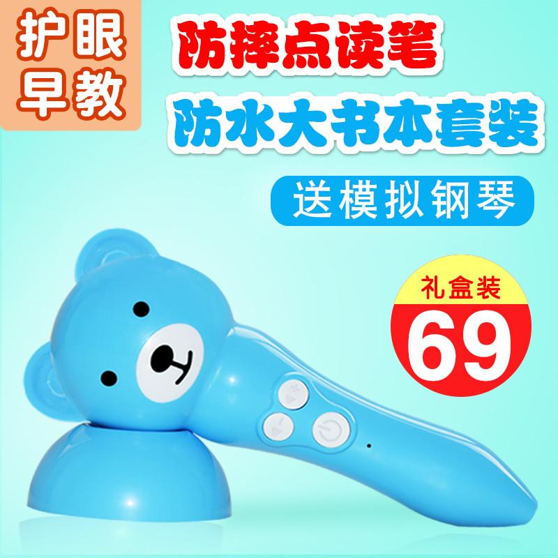 小飞侠益智儿童点读笔早教机 婴幼儿0-3-6岁点读机学习机玩具套装