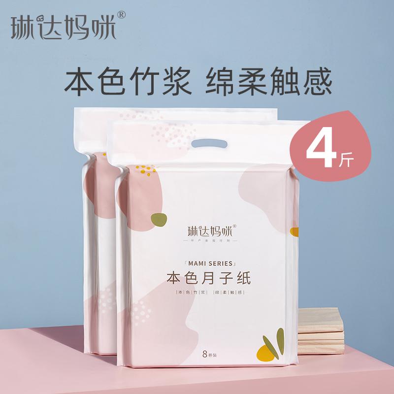 琳达妈咪月子纸产妇卫生纸巾加长孕妇产后用品产褥期产房专用刀纸
