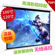 Authentic Emperor as 100 inch 120 inch 4 :: 3/16: 9 electric remote projection screen office home projector screen