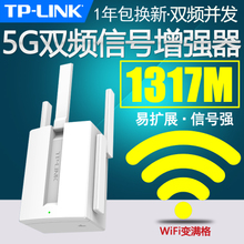5G enhancer TP-LINK home WiFi signal amplifier wireless relay routing tplink enhanced receive launch dual-band Gigabit WF expand expansion network through the wall King 1300M