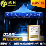 Outdoor advertising printing folding tent awning umbrella sunshade awning telescopic legs shed stall balcony