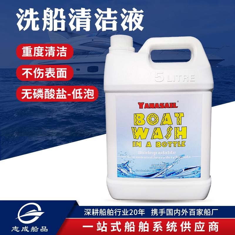 志成船用清洗剂洗船水洗船液去污液除臭剂帆船游艇清洗液船上用品