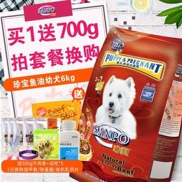 珍宝幼犬狗粮深海鱼油小型犬狗粮6kg装泰迪贵宾金毛萨摩耶幼犬粮