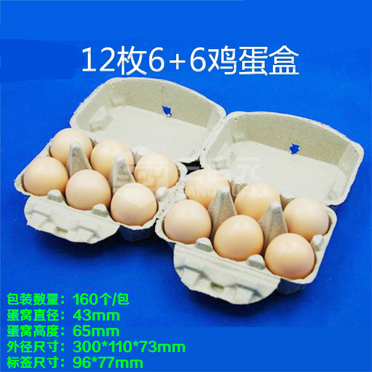 ZJ12 pulp pulp pulp tray box soil egg tray box Chai egg tray box preserved egg salted duck's egg