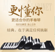 Hand roll piano 88 key thickened adult beginner Pro home keyboard students portable keyboard 61 Zhong