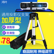 Projector bracket common telescopic tripod tray portable mobile landing projector bracket New Year's Day