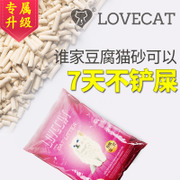 LOVECAT original cat litter cat tofu sand tofu cat litter low tofu sand corn plant cat litter deodorant