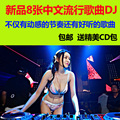2017 Chinese dj car cd discs popular songs vinyl nondestructive classic hi song dynamic music CD