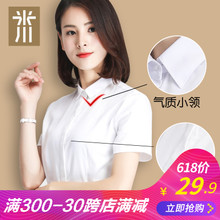 Micah summer white shirt female short-sleeved professional jacket half-sleeved dress loose tooling shirt Han Fan womens clothing OL inch